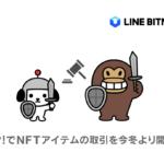 「ヤフオク!」でNFTが購入可能に!日本最大のNFTマーケットプレイスになれるのか?