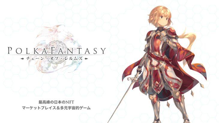 日本のアニメ・マンガ等の文化に特化した世界初のNFTマーケットプレイス「PolkaFantasy」が10月にグローバルリリース決定!