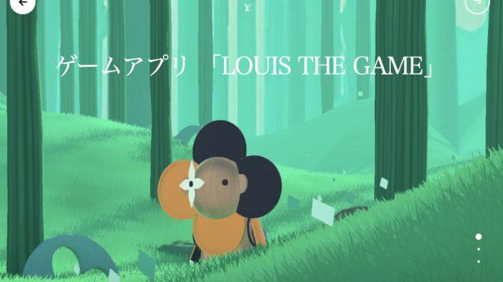 ルイ・ヴィトンがリリースしたスマホアプリ「LOUIS THE GAME」をプレイしてNFTをゲット?なぜ今ルイ・ヴィトンがゲームなのか
