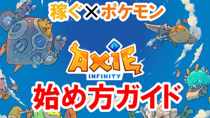 【アクシー】楽しく稼げるポケモン?世界中で話題のNFTゲーム。Axie Infinityの始め方ガイド