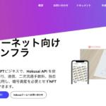 開発者・事業者向けNFTインフラ「Hokusai API」の事前登録が開始!GAS代無料とWeb APIによりNFT開発を簡略化